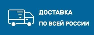 Вебасто с доставкой по всей России